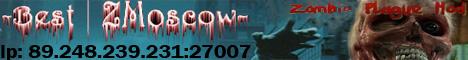 Сайт сервера -=Best | ZMoscow=-